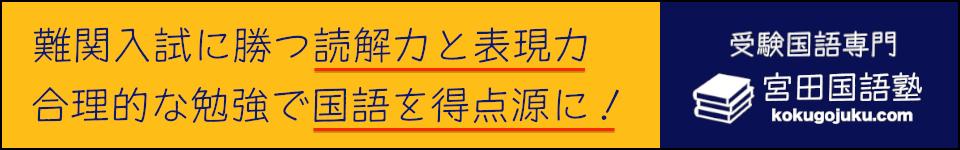 国語塾大阪:難関入試に勝つ読解力と表現力・合理的な勉強で国語を得点源に