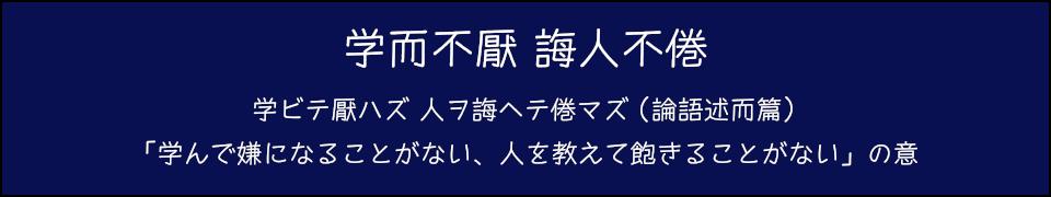 国語塾大阪:塾是「学而不厭 誨人不倦」