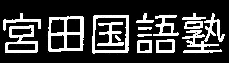 宮田国語塾